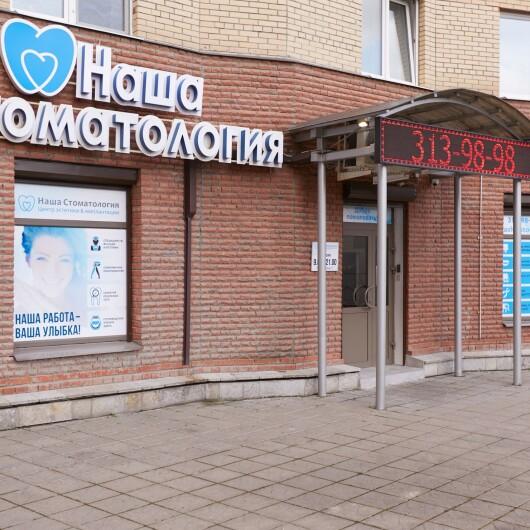 Наша Стоматология на Латышских Стрелков, фото №1