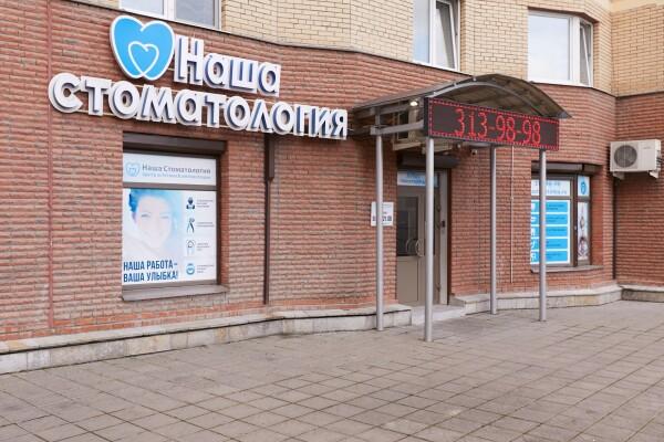 Наша Стоматология, центр эстетики и имплантации