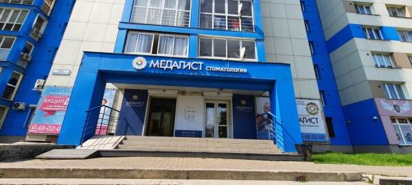 Стоматология доктора Машукова «Медалист»