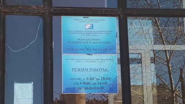 Клинический медицинский центр на Журавлева
