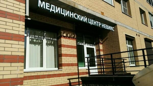 Невикс (NeviX), специализированная клиника  в дерматоонкологии, трихологии и косметологии