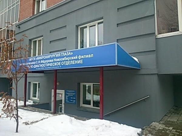 МНТК «Микрохирургия глаза» Фёдорова на Толстого