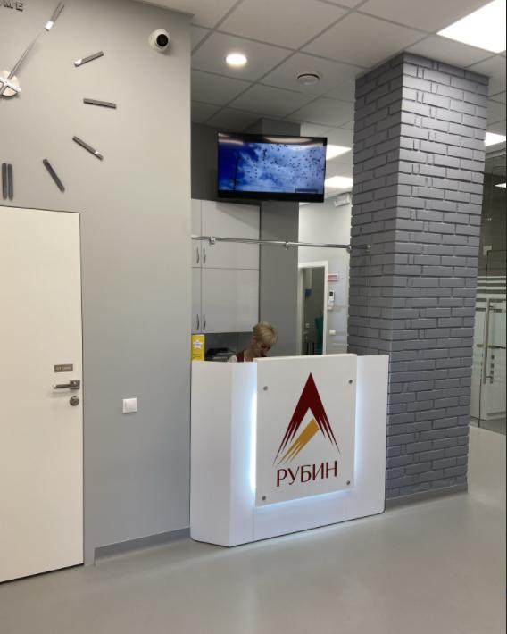 Стоматология Рубин на Московском