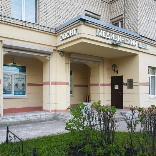 Медицинский центр Одонт, фото №3