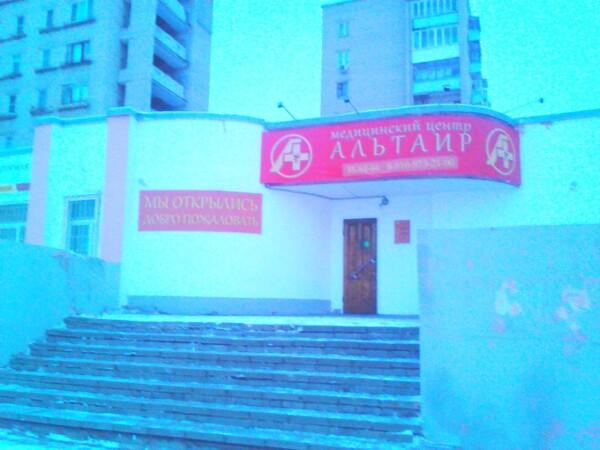 Медицинский центр «Альтаир»