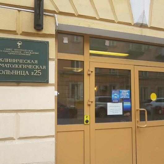 Клиническая ревматологическая больница №25, фото №2