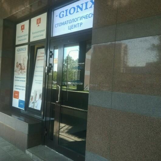 Стоматология Gionix, фото №3