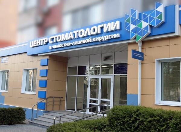 «Центр стоматологии и челюстно-лицевой хирургии»