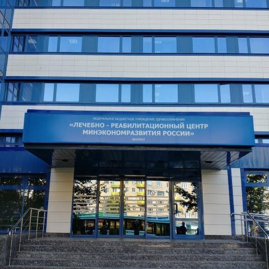 Поликлиника № 2 Минэкономразвития РФ, фото №1