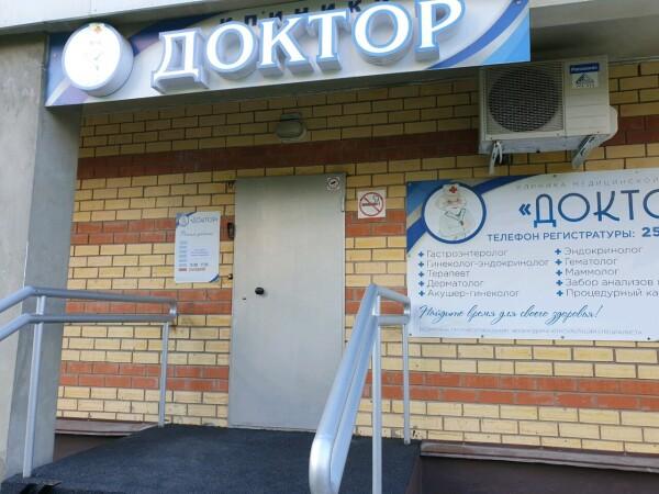 Клиника «Доктор» на Кронштадтской