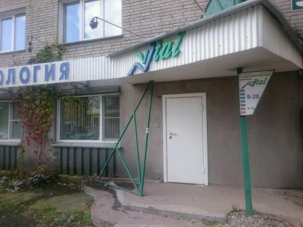 Стоматология «Витал-Н»