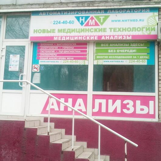 «НМТ» (Новые медицинские технологии) на 2-ой Краснодарской, фото №1