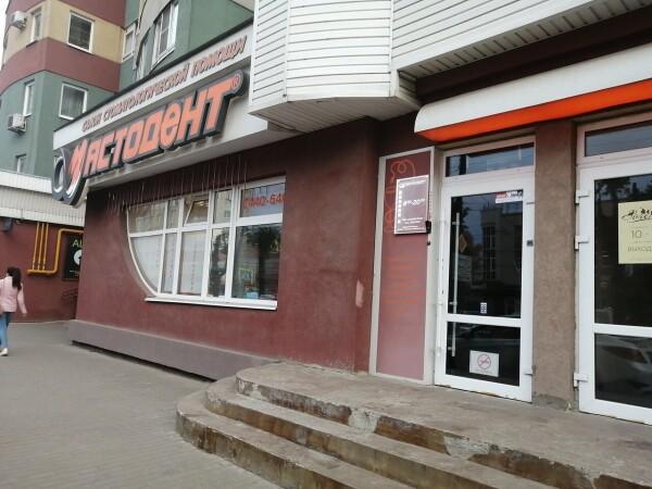 Стоматологическая клиника «Мастодент»