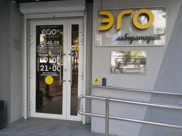 Косметология «Эго-лаборатория» на Запарина
