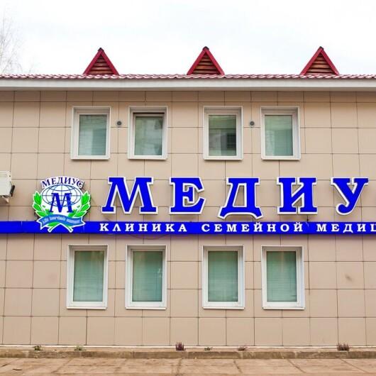 Клиника Медиус, фото №1