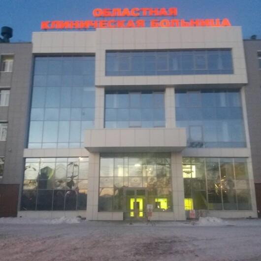 Поликлиника областной больницы, фото №4