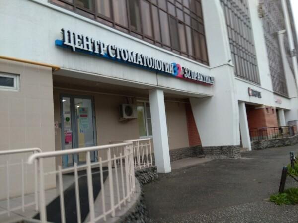 Стоматология «32 Практика» на Куйбышева