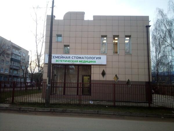 «Семейная стоматология и эстетическая медицина» на Винатовского