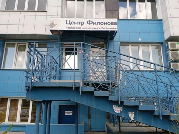 «Центр Филонова»
