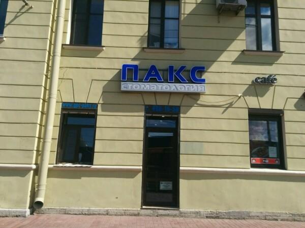 ПАКС, городской пародонтологический центр