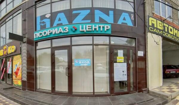 Лечебно-диагностический центр «Астрамед»