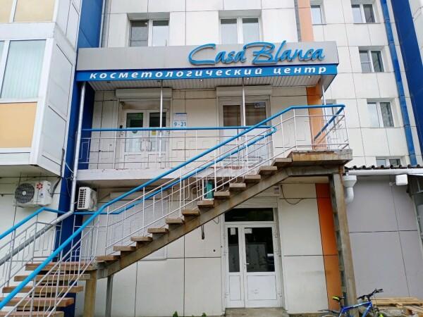 Медицинский центр «Каса Бланка»
