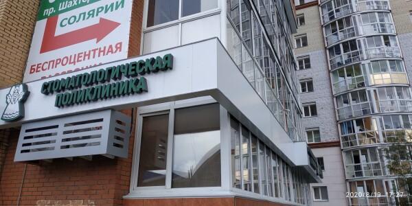 Стоматологическая поликлиника «Альфа-Дента»