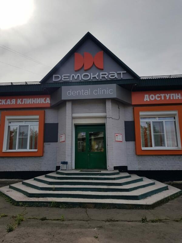 Стоматология «Демократ»