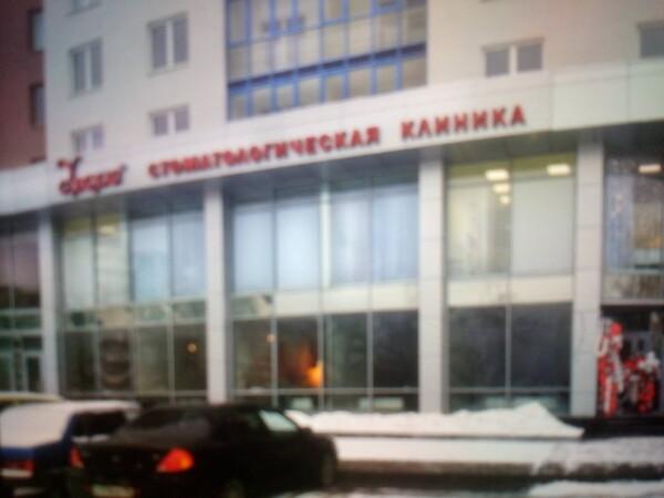 ЛДЦ «МИБС» (МРТ на Орджоникидзе)