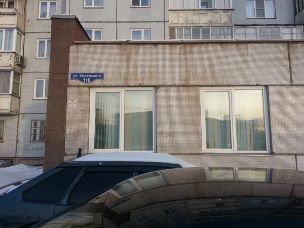 Городская поликлиника №2 на Киренского