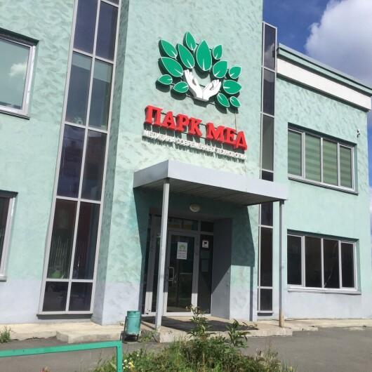 Медицинский центр «Парк Мед», фото №1