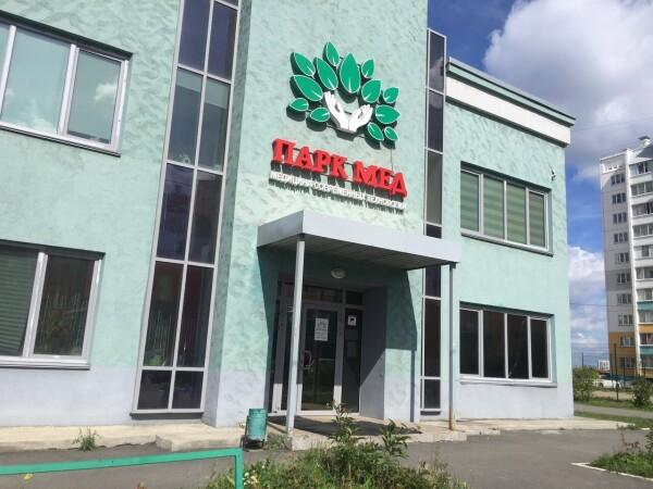 Медицинский центр «Парк Мед»