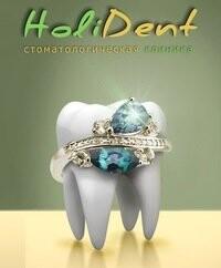 Стоматология «Холидент»