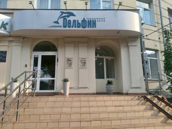 Медицинский центр «Дельфин» на Коммуны