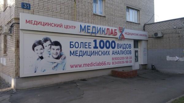 Лаборатория «Медиклаб»