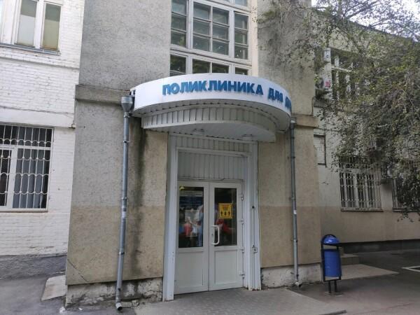Детская поликлиника ГБ №1 на Ворошиловском