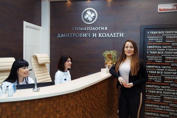 Дмитрович и Коллеги, стоматологическая клиника
