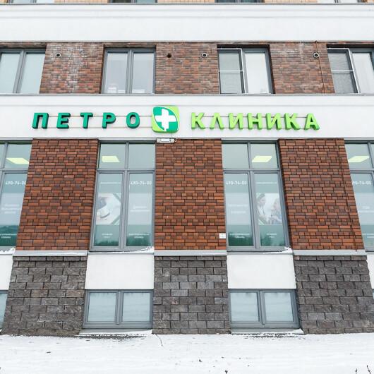 Петроклиника в Кудрово, медицинский центр, фото №2