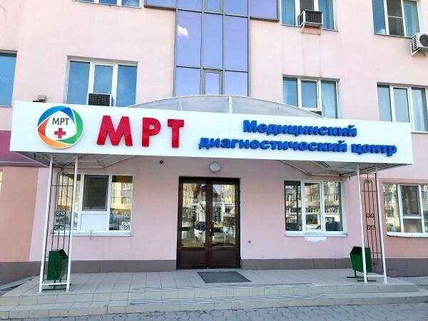 Центр МРТ на Машиностроителей