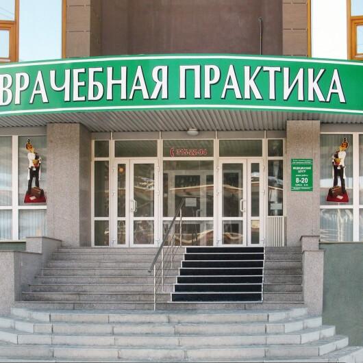 Врачебная практика на Покрышкина, фото №1