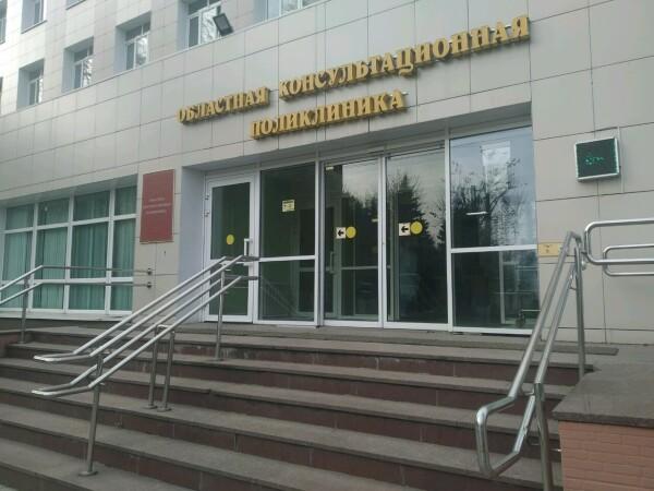 Областная клиническая больница (ОКБ)