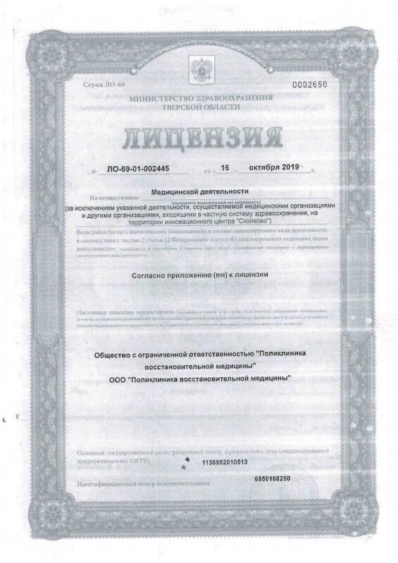 «Клиника восстановительной медицины» на Татарском переулке
