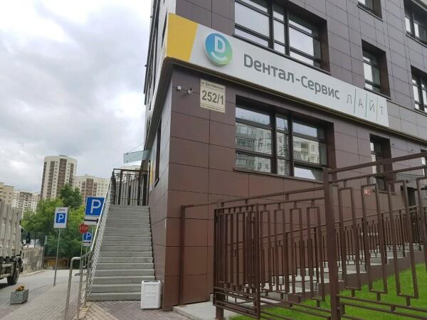 Дентал-Сервис в Заельцовском