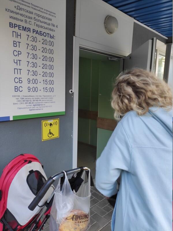 Поликлиника детской больницы №4 на 2-м пер Пархоменко 9