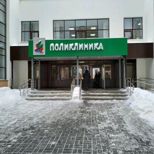 Городская поликлиника №20 на Сахарова, фото №2
