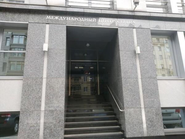 Международный Центр Сердца, центр кардиологии