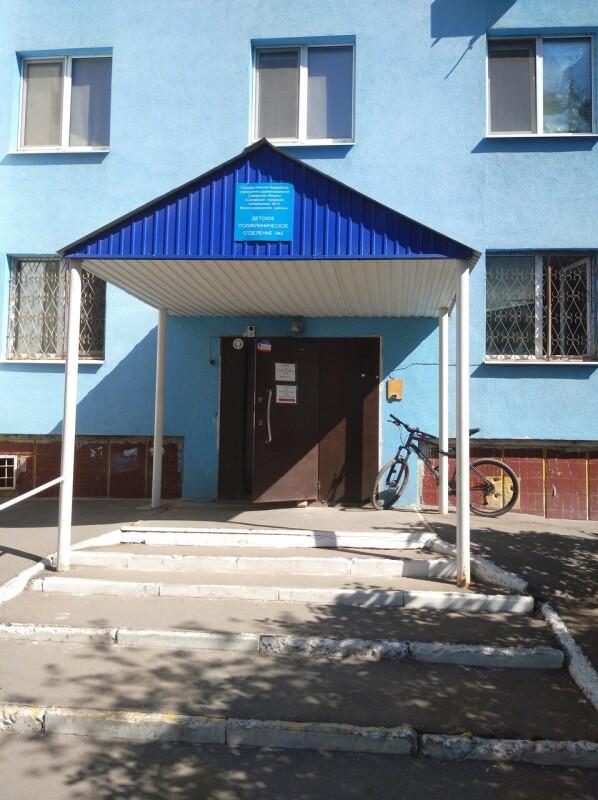 Детская поликлиника на Карла Маркса 15