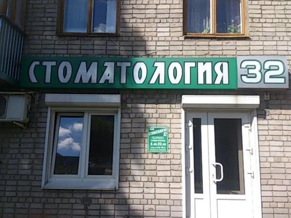 «Стоматология-32» на Энтузиастов