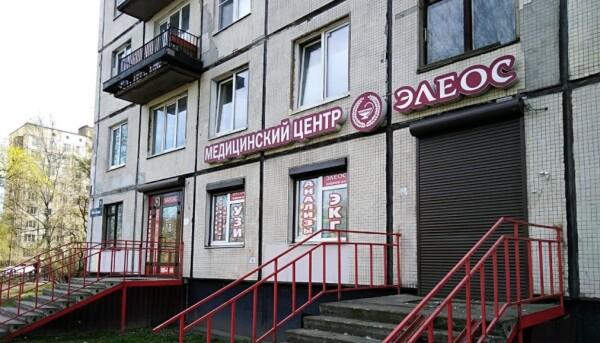 Клиника Элеос на Большевиков