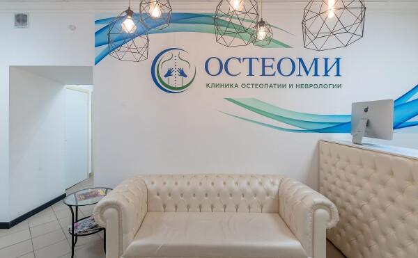 Остеоми, клиника остеопатии и неврологии